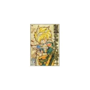 【クリックで詳細表示】魔動王グランゾート 第4巻 [DVD]