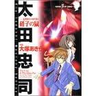 硝子の鼠―狩野俊介の事件簿3 (秋田コミックスサスペリア)