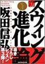 坂田信弘 新スウィング進化論—21世紀のゴルファーズ・バイブル