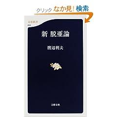 新脱亜論 (文春新書)
