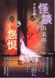 怪談倶楽部 怨恨(えんこん) (竹書房文庫 HO 81)