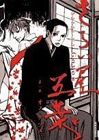 さらい屋五葉 1 (IKKI COMICS) (コミック)
