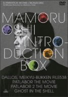 押井 守 INTRODUCTION-BOX