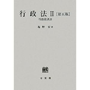 行政法 塩野宏