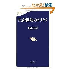 岩瀬大輔「生命保険のカラクリ」