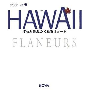 フラヌール 21 HAWAII(ハワイ)  ずっと住みたくなるリゾート