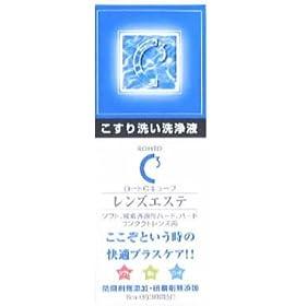 【クリックでお店のこの商品のページへ】ロートCキューブ レンズエステ 6ml: ヘルス&ビューティー
