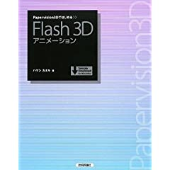 Papervision3Dではじめる Flash3Dアニメーション