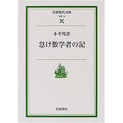 小平 邦彦 著『怠け数学者の記』のAmazonの商品頁を開く