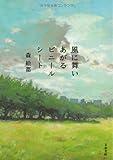 ■風に舞いあがるビニールシート (文春文庫) (文庫)