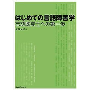 はじめての言語障害学~言語聴覚士への第一歩