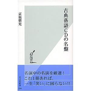 京須 偕充「古典落語CDの名盤」