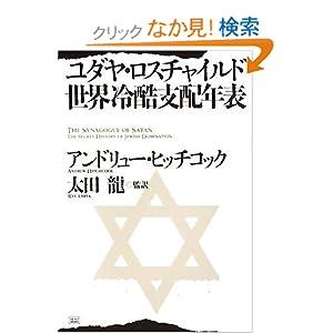 ユダヤ・ロスチャイルド世界冷酷支配年表
