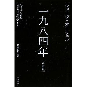 1984年(小説)