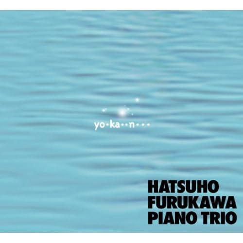 yo・ka・・n...:古川初穂ピアノトリオ
