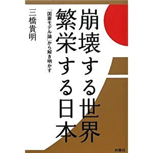 崩壊する世界  繁栄する日本