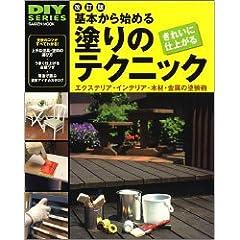 【クリックでお店のこの商品のページへ】基本から始める塗りのテクニック―エクステリア・インテリア・木材・金属の塗装術 (Gakken mook―DIY series) [ムック]