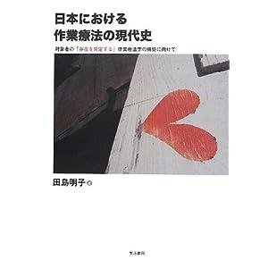 『日本における作業療法の現代史』