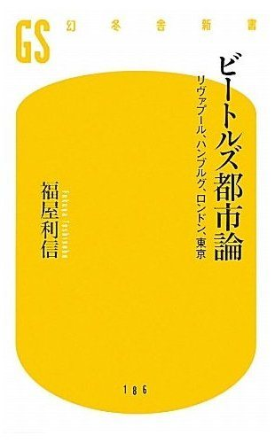 ビートルズ都市論 リヴァプール、ハンブルグ、ロンドン、東京 (幻冬舎新書)