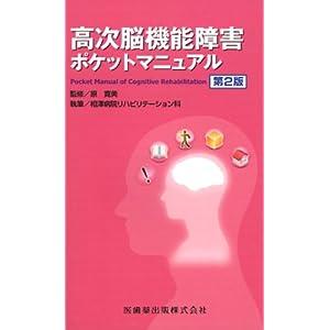 高次脳機能障害ポケットマニュアル 第2版
