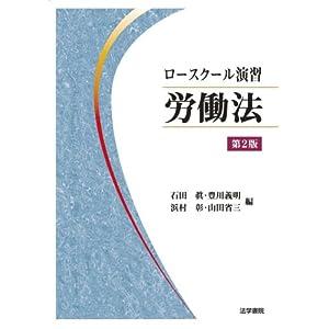 ロースクール演習労働法 (単行本)