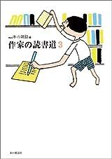 作家の読書道3