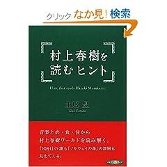土居豊「村上春樹を読むヒント」