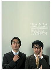 おぎやはぎ BEST LIVE 「JACK POT」