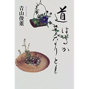 【クリックで詳細表示】道はるかなりとも | 青山 俊董 | 本 | Amazon.co.jp