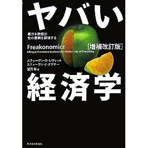 ヤバい経済学 [増補改訂版] [単行本]