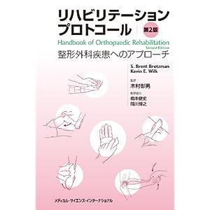 リハビリテーションプロトコール -整形外科疾患へのアプローチ- 第2版