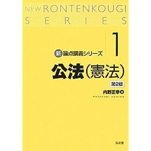 新・論点講義シリーズ1 公法(憲法) (新・論点講義シリーズ 1) (単行本)