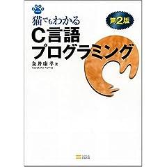 猫でもわかるC言語プログラミング 第2版(粂井康孝)