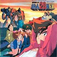 「鉄人28号FX」オリジナル・サウンドトラック