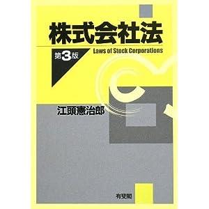 株式会社法 江頭憲治郎