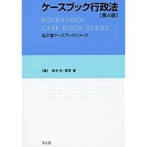 弘文堂 ケースブック 行政法