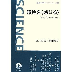 """環境を""""感じる""""―生物センサーの進化 (岩波 科学ライブラリー)"""