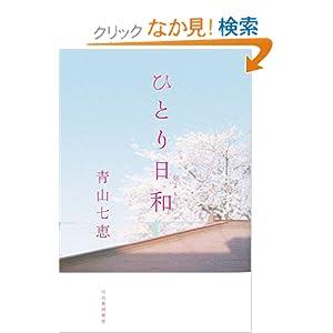青山七恵「ひとり日和」
