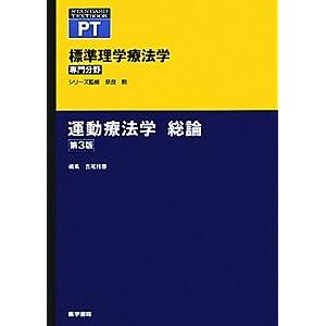 連動療法学 総論 (標準理学療法学 専門分野)