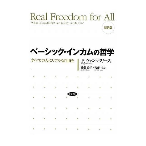 『ベーシック・インカムの哲学——すべての人にリアルな自由を 新装版』