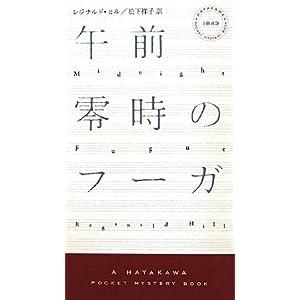 午前零時のフーガ (ハヤカワ・ポケット・ミステリ)