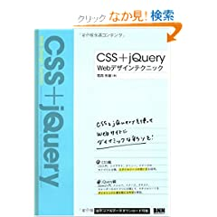 CSS + jQuery Webデザインテクニック