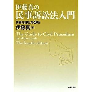 伊藤真の民事訴訟法入門―講義再現版