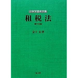 租税法 金子宏