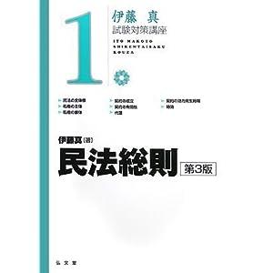 伊藤真試験対策講座1 民法総則 (単行本)