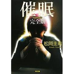 催眠 完全版 (角川文庫)