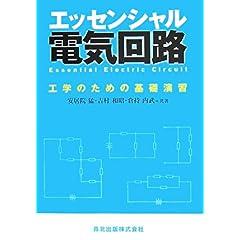【クリックでお店のこの商品のページへ】エッセンシャル電気回路 - 工学のための基礎演習: 安居院 猛, 吉村 和昭, 倉持 内武: 本
