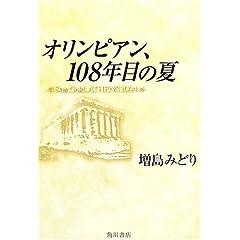 【クリックで詳細表示】オリンピアン、108年目の夏―Stay Gold,ATHENS 2004 [単行本]
