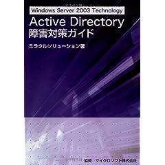 【クリックで詳細表示】Windows Server 2003 Technology Active Directory 障害対策ガイド [単行本]