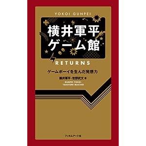 横井軍平ゲーム館 RETURNS